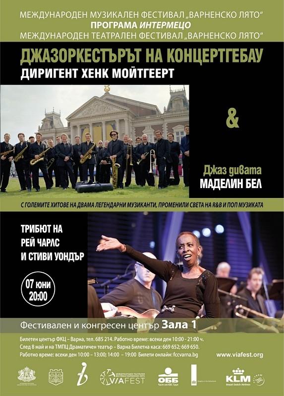 Джазоркестър на Концертгебау Амстердам