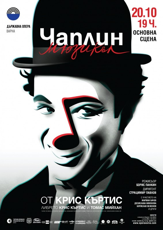 Чаплин - Мюзикъл от Крис Къртис