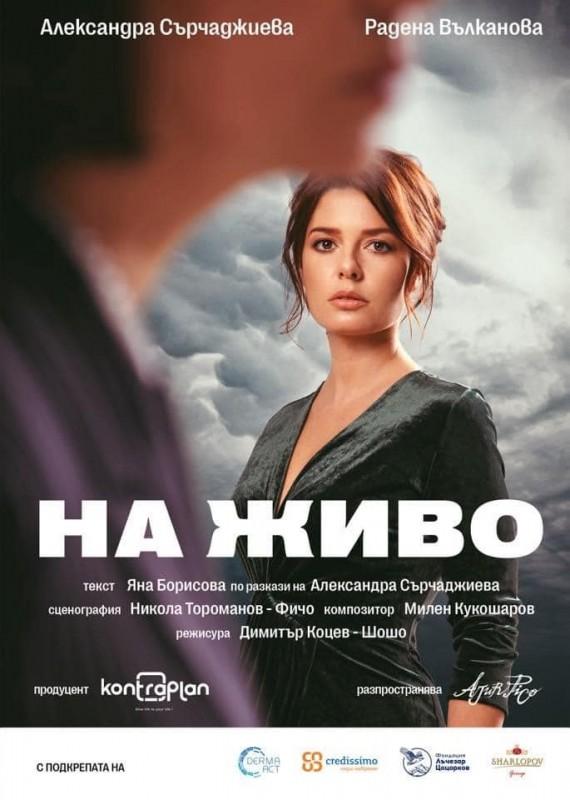 На живо - Моноспектакъл на Александра Сърчаджиева