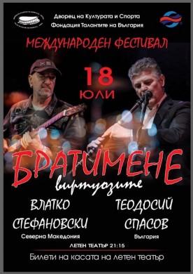 КОНЦЕРТ-СПЕКТАКЪЛ