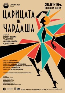 Царицата на чардаша - оперета в три действия от Имре Калман