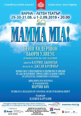 МАММА МИА! Мюзикъл на Софийска опера и балет