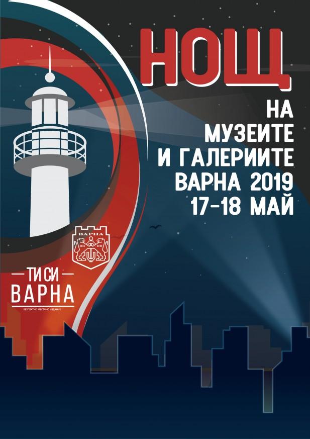 Нощ на музеите и галериите - Варна 2019
