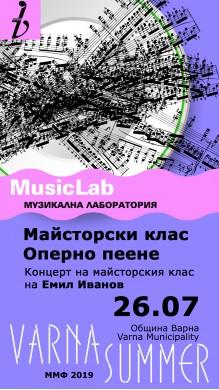Майсторски клас Оперно пеене