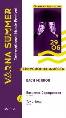 Перкусионна фиеста 2 Bach Mirror