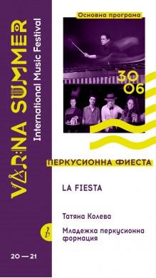 Перкусионна фиеста 3 La FIESTA