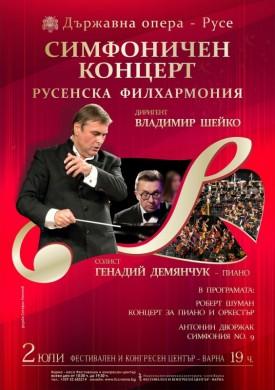 СИМФОНИЧЕН КОНЦЕРТ на Русенска филхармония