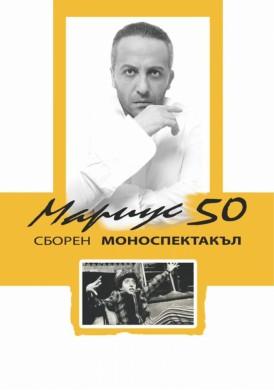СБОРЕН МОНОСПЕКТАКЪЛ - МАРИУС 50